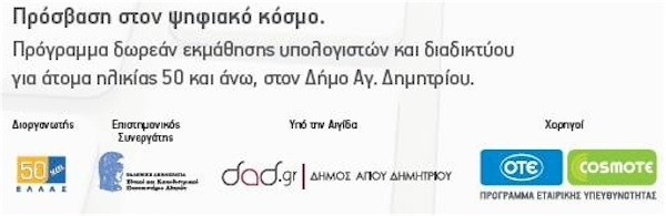 rejoin edu pc dimos agiou dimitriou
